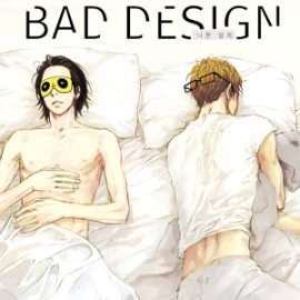 나쁜 설계 (BAD DESIGN)