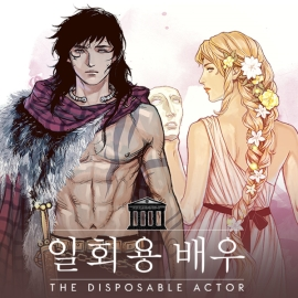 일회용 배우 - THE DISPOSABLE ACTOR